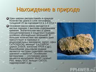 Нахождение в природе Уран широко распространён в природе. Количество урана в сло