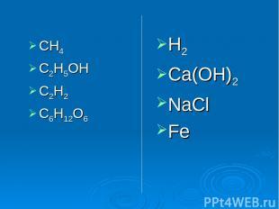 CH4 C2H5OH C2H2 C6H12O6 H2 Ca(OH)2 NaCl Fe