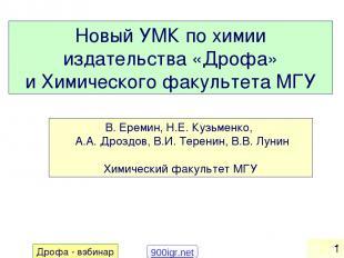 Новый УМК по химии издательства «Дрофа» и Химического факультета МГУ В. Еремин,