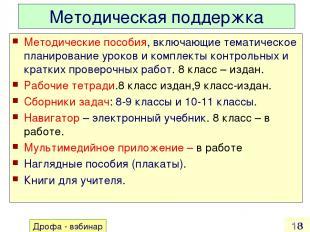 Методическая поддержка Методические пособия, включающие тематическое планировани