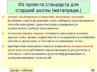 Из проекта стандарта для старшей школы (метапредм.) умение анализировать конкрет
