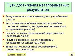 Пути достижения метапредметных результатов Внедрение новых схем ведения урока («