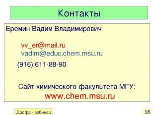 Контакты Еремин Вадим Владимирович vv_er@mail.ru vadim@educ.chem.msu.ru (916) 61