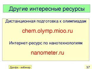 Другие интересные ресурсы Дистанционная подготовка к олимпиадам chem.olymp.mioo.