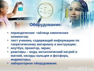 Оборудование: периодическая таблица химических элементов; лист ученика, содержащ