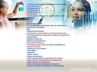 1. Физический процесс происходит при очистке воды методом фторирования озонирова