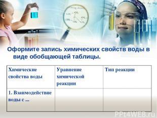 Оформите запись химических свойств воды в виде обобщающей таблицы. Химические св