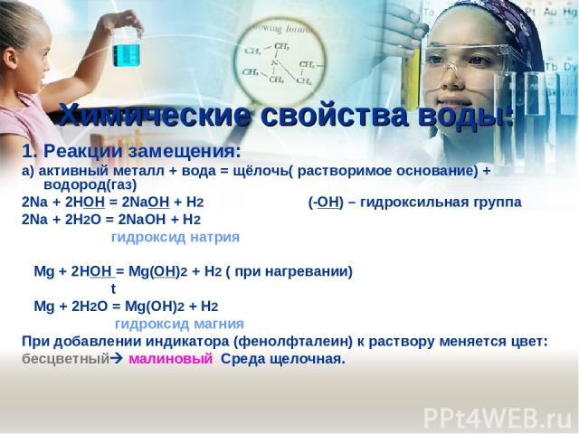 1. Реакции замещения: а) активный металл + вода = щёлочь( растворимое основание) + водород(газ) 2Na + 2HOH = 2NaOH + H2 (-OH) – гидроксильная группа 2Na + 2H2O = 2NaOH + H2 гидроксид натрия Mg + 2HOH = Mg(OH)2 + H2 ( при нагревании) t Mg + 2H2O = Mg…