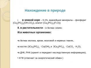 в земной коре – 0,1%, важнейшие минералы – фосфорит (Са5(РО4)3(ОН,СО3)), апатит