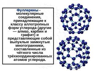 Фуллерены - молекулярные соединения, принадлежащие к классу аллотропных форм угл