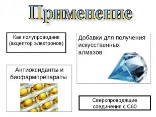 Как полупроводник (акцептор электронов) Добавки для получения искусственных алма