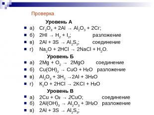 Уровень А а) Сг2О3 + 2Аl → Аl2О3 + 2Сг; б) 2HI → Н2 + I2; разложение в) 2Al + 3S