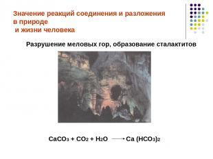 Значение реакций соединения и разложения в природе и жизни человека Разрушение м
