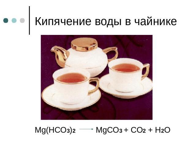 Кипячение воды в чайнике Мg(НСО3)2 МgСО3 + СО2 + Н2О