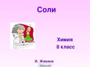 Соли Химия 8 класс И. Жикина 5klass.net
