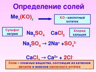 Определение солей Мех(КО)у КО - кислотный остаток Na2SO4 2Na+ +SO42- CaCl2 Ca2+
