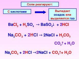BaCl2 + H2SO4 BaSO4 + 2HCl Соли реагируют: С кислотами Выпадает осадок или выдел