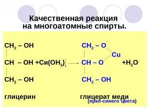 Качественная реакция на многоатомные спирты. СН2 – ОН СН2 – О Сu СН – ОН +Си(ОН2