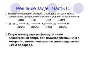 Решение задач. Часть C. 1. Напишите уравнения реакций, с помощью которых можно о