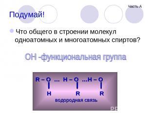 Подумай! Что общего в строении молекул одноатомных и многоатомных спиртов? R – O
