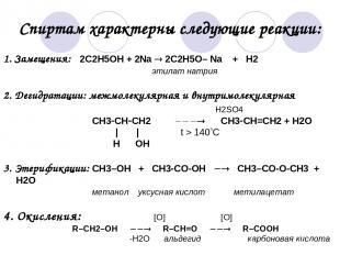 Спиртам характерны следующие реакции: 1. Замещения: 2C2H5OH + 2Na 2C2H5O– Na + H