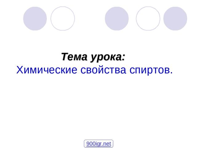 Тема урока: Химические свойства спиртов. 900igr.net