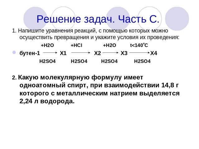 Решение задач. Часть C. 1. Напишите уравнения реакций, с помощью которых можно осуществить превращения и укажите условия их проведения: +H2O +HCl +H2O t