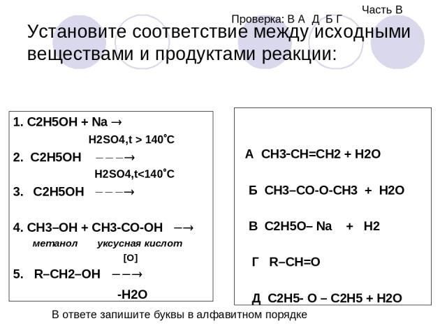 Установите соответствие между исходными веществами и продуктами реакции: 1. C2H5OH + Na H2SO4,t > 140 C 2. C2H5OH H2SO4,t