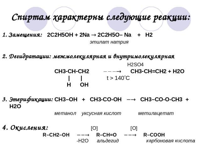 Спиртам характерны следующие реакции: 1. Замещения: 2C2H5OH + 2Na 2C2H5O– Na + H2 этилат натрия 2. Дегидратации: межмолекулярная и внутримолекулярная H2SO4 CH3 CH CH2 CH3 CH=CH2 + H2O     t > 140 C H OH 3. Этерификации: CH3–OH + СН3-СО-ОН CH3–СО-О-С…
