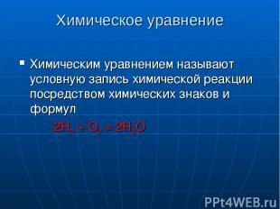 Химическое уравнение Химическим уравнением называют условную запись химической р