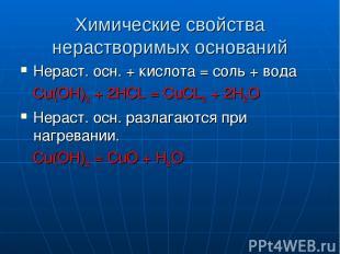 Химические свойства нерастворимых оснований Нераст. осн. + кислота = соль + вода