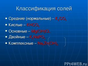 Классификация солей Средние (нормальные) – К2СО3 Кислые – КНСО3 Основные – Mg(OH