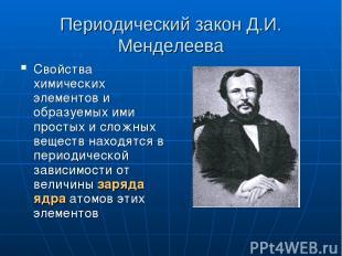 Периодический закон Д.И. Менделеева Свойства химических элементов и образуемых и