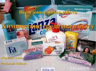 Исследовательская работа Химические средства в быту Жаровня Алина Рахимова Сабин