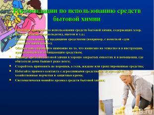 Рекомендации по использованию средств бытовой химии Избегайте чрезмерного исполь