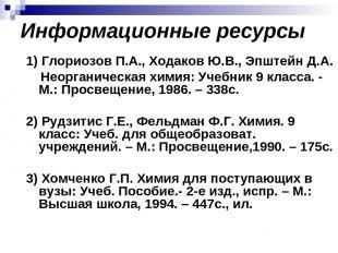 Информационные ресурсы 1) Глориозов П.А., Ходаков Ю.В., Эпштейн Д.А. Неорганичес