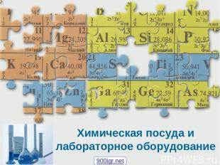 Химическая посуда и лабораторное оборудование 900igr.net