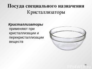 Посуда специального назначения Кристаллизаторы Кристаллизаторы применяют при кри