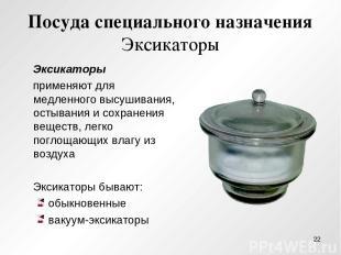 Посуда специального назначения Эксикаторы Эксикаторы применяют для медленного вы
