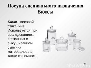 Посуда специального назначения Бюксы Бюкс - весовой стаканчик Используется при и