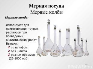 Мерная посуда Мерные колбы Мерные колбы используют для приготовления точных раст