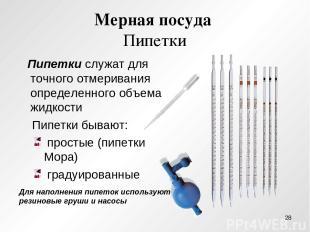 Мерная посуда Пипетки Пипетки служат для точного отмеривания определенного объем