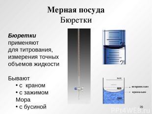 Мерная посуда Бюретки Бюретки применяют для титрования, измерения точных объемов