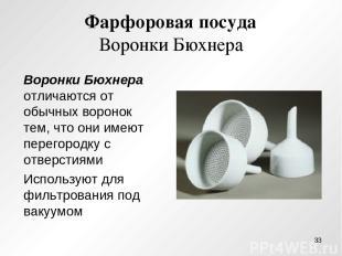 Фарфоровая посуда Воронки Бюхнера Воронки Бюхнера отличаются от обычных воронок