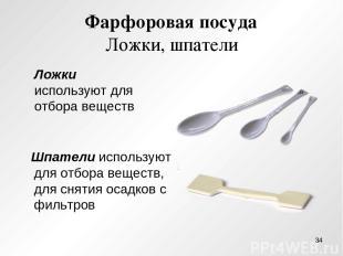 Фарфоровая посуда Ложки, шпатели Шпатели используют для отбора веществ, для снят