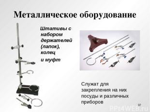 Металлическое оборудование Штативы с набором держателей (лапок), колец и муфт Сл