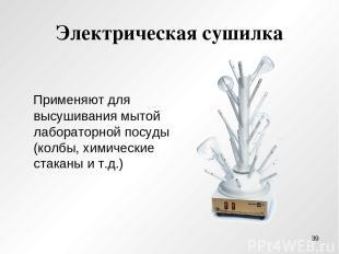 Электрическая сушилка Применяют для высушивания мытой лабораторной посуды (колбы