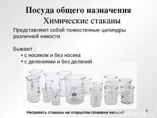 Посуда общего назначения Химические стаканы Представляют собой тонкостенные цили