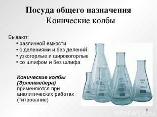 Посуда общего назначения Конические колбы Бывают: различной емкости с делениями