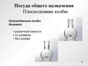 Посуда общего назначения Плоскодонные колбы Плоскодонные колбы бывают: различной